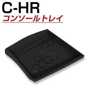 [ポイント5倍]C-HR 専用 コンソールトレイ マット アクセサリー 小物入れ