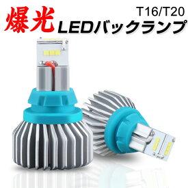 LED バックランプ T16 T20 後退灯 CSP高品質チップ 9-30Vハイパワー アルミヒートシンク搭載 2200LM 無極性 6500k ホワイト 爆光 2個セット