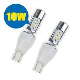 高輝度 T16/T15 ウェッジ球 LEDバルブ 10W 10SMD 2323チップ 6500k ホワイト 白 2個セット 1年保証 バックランプ ポジションランプ等用