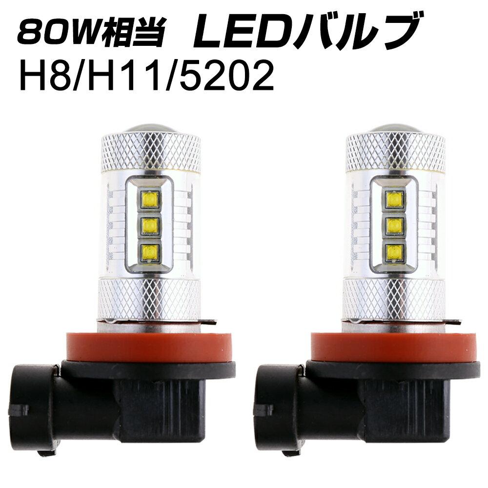 宅配便送料無料 クリー CREE製LED採用 80W相当 LEDバルブ H8/H11/HB4(9006)/H16(PS24W/5202)選択可 ホワイト 白 2個セット 12V用 1年保証 LEDヘッドライト フォグランプ 無極性
