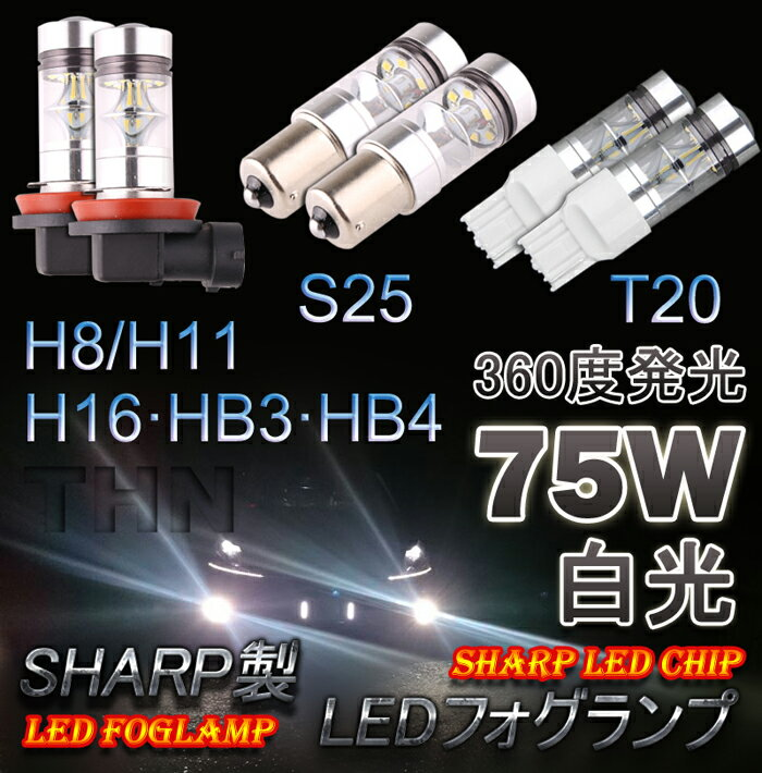 H8/H11 H16 HB3/9005 HB4/9006 S25 T20 SHARP製 360度発光 75W LEDバルブ シングル球 ダブル球 白光 2個セット LEDフォグランプ ヘッドライト ホワイト 前方に3個SMD 側面に12個SMD