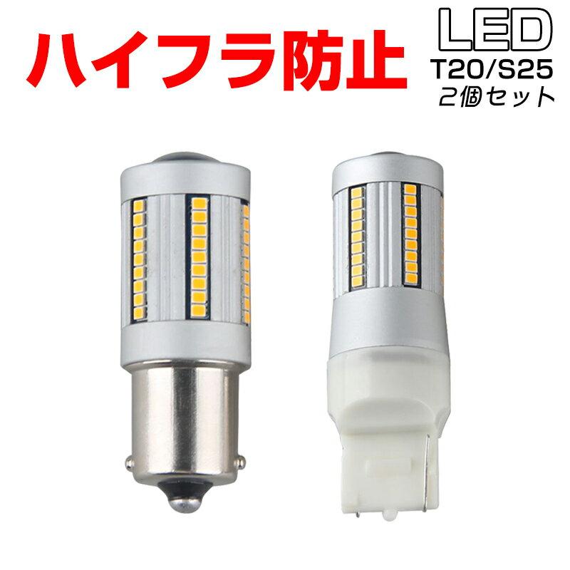 ハイフラ防止 LEDバルブ S25 150° 180° T20 ピンチ部違い シングル アンバー 無極性 LEDウインカーバルブ LEDライト キャンセラー プロジェクター 1年保証