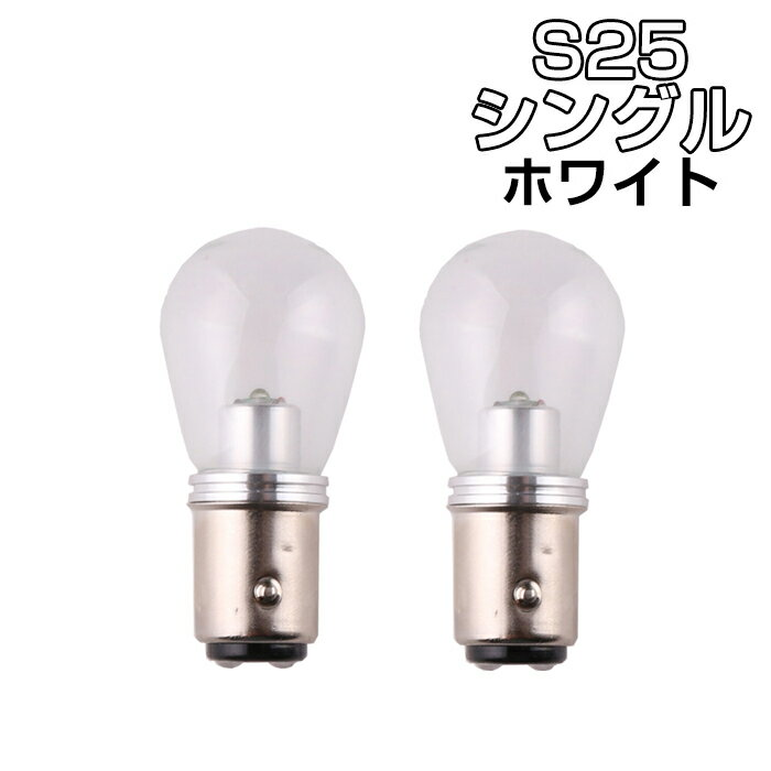 ネコポス対応可☆ 超拡散 S25s/1156/BA15s シングル球 LEDバルブ クリー CREE製LED採用 電球型 5W ホワイト 2個セット