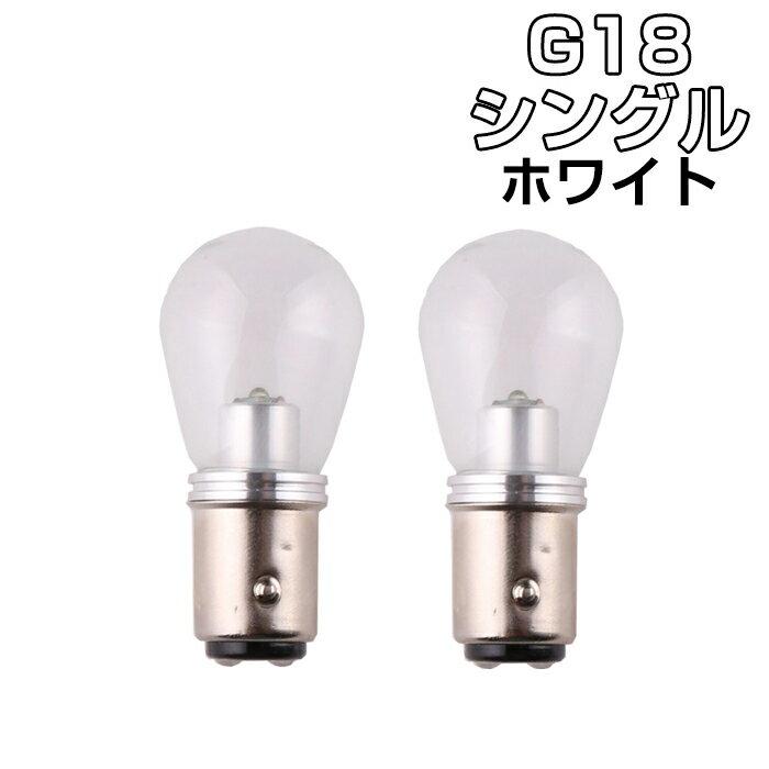 超拡散 S25/G18/BA15S シングル球 LEDバルブ クリー CREE製LED採用 電球型 5W ホワイト 白 2個セット DC12V