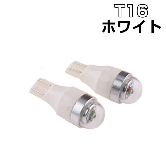超拡散 T15/T16 ウェッジ球 LEDバルブ クリー CREE製LED採用 電球型 5W ホワイト 2個set