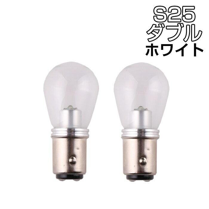 ネコポス対応可☆ 超拡散 S25D/1157/BA15YD ダブル球 電球型 5W LEDバルブ クリー CREE製LED採用 ホワイト 白 2個セットDC12V