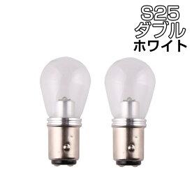 [2月25日ポイント10倍]超拡散 S25D/1157/BA15YD ダブル球 電球型 5W LEDバルブ クリー CREE製LED採用 ホワイト 白 2個セットDC12V