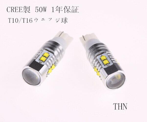 ネコポス対応可☆ 高輝度 T16/T15 ウェッジ球 LEDバルブ クリー CREE製LED採用 50W ホワイト 白 2個セット 12V/24V 1年保証 バックランプ ポジションランプ等用
