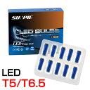 T5 T6.5 LEDバルブ メーター インジケーター エアコン インバネなどに 10個セット ホワイト白/ブルー青選択 ウェッジ…
