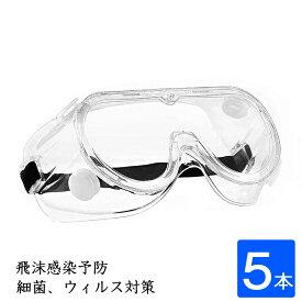 保護メガネ 防護メガネ メガネの上から 医療 ウイルス対策 曇らない オーバーグラス 飛沫感染予防 保護眼鏡 保護めがね 目の保護に 透明 軽量 5本セット