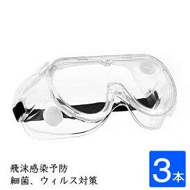 保護メガネ 防護メガネ 保護ゴーグル 医療 ウイルス対策 曇らない オーバーグラス 飛沫感染予防 保護眼鏡 保護めがね 目の保護に 透明 軽量 3本セット