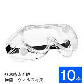 保護メガネ メガネの上から 医療 ウイルス対策 曇らない オーバーグラス 飛沫感染予防 保護眼鏡 保護めがね 花粉 目の保護に コロナ対策 透明 軽量 10本セット