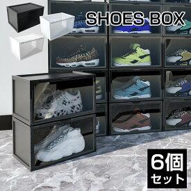 [ポイント5倍]シューズボックス 6個セット クリア ブラック 下駄箱 靴箱 スニーカー収納ケース 靴収納ボックス 靴収納ケース 展覧ボックス コレクション 省スペース コンパクト 簡単組立