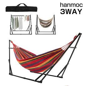 ハンモック 自立式 3way チェアー スタンド付き 室内 屋外 ハンモックチェア 折りたたみ ハンモックチェアー アウトドア ハンモックおすすめ