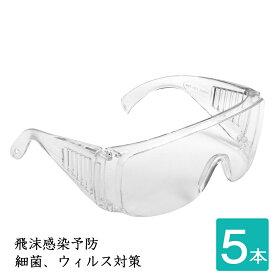 保護メガネ 防護メガネ 保護ゴーグル 医療 ウイルス対策 オーバーグラス 飛沫感染予防 保護眼鏡 保護めがね 目の保護に 5本セット