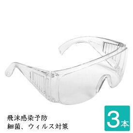 保護メガネ メガネの上から 医療 ウイルス対策 オーバーグラス 飛沫感染予防 保護眼鏡 保護めがね 花粉 目の保護に コロナ対策 透明 軽量 3本セット