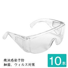 保護メガネ メガネの上から 医療 ウイルス対策 オーバーグラス 飛沫感染予防 保護眼鏡 保護めがね 花粉 目の保護に コロナ対策 透明 軽量 10本セット
