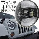 送料無料 7インチ LEDヘッドライト ハーレーバイク Harley JEEP用 黒/銀 シルバー/ブラック選択可 最新型 爆光40/30W Hi/Lo LED...