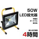 LED 投光器 50W ポータブル 充電式 コードレス 昼光色 防水加工 LED作業灯 ワークライト 2年保証 夜釣 集魚灯 防災