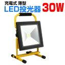 LED 投光器 30W ポータブル 充電式 薄型 コードレス 昼光色 防水加工 LED作業灯 ワークライト 2年保証 夜釣 集魚灯 …