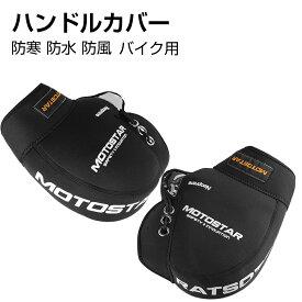 バイク ハンドルカバー 手袋 グローブ 防水 防寒 防風 ハンドルウォーマー ブラック 左右セット 保温性抜群 フリーサイズ