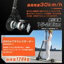 電動キックボード キックスクーター 軽量 最大時速24キロ 3段変速ギア LEDライト 電子ブレーキシステム 折り畳み式 防…