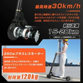 電動キックボード キックスクーター 軽量 最大時速24キロ 3段変速ギア LEDライト 電子ブレーキシステム 折り畳み式 防水 大人用 PSE認証付 PL保険加入済み