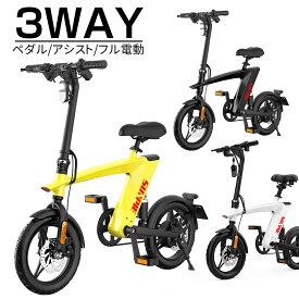 電動自転車 フル電動自転車 折りたたみ 電動アシスト自転車 14インチ ledライト付き かっこいい 1年保証