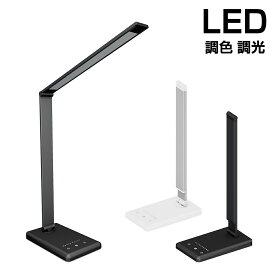 デスクライト LED スタンドライト 卓上ライト おしゃれ タッチパネル式 テーブルランプ LEDライト 目に優しい タイマー機能 折り畳み式