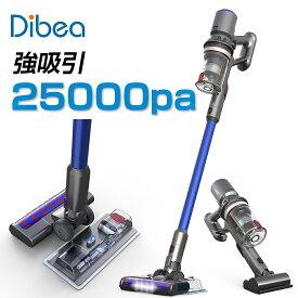Dibea コードレス 掃除機 サイクロン 400W 25000pa 自走式ヘッド 壁掛け式 充電式 ハンディクリーナー スティッククリーナー パワフル 1年保証
