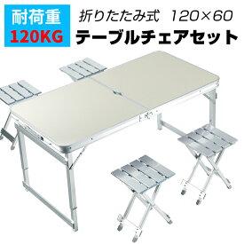 [ポイント5倍]テーブル ベンチセット 折りたたみ 収納式 120×60cm アルミテーブル ベンチ レジャーテーブル ピクニックテーブル アウトドア テーブル2段階調節可能 BBQ キャンプ等に