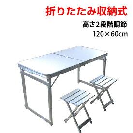 テーブル ベンチセット 折りたたみ 収納式 120×60cm アルミテーブル ベンチ アウトドア テーブル2段階調節可能 BBQ キャンプ等に