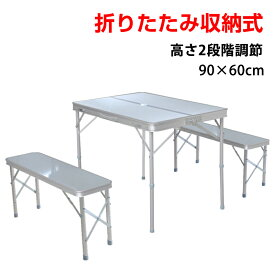 テーブル ベンチセット 折りたたみ 収納式 90×60cm アルミテーブル ベンチ アウトドア テーブル2段階調節可能 BBQ キャンプ等に