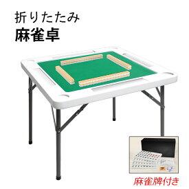 麻雀卓 折り畳み式 麻雀牌セット マージャン卓 テーブル 麻雀台 高密度ポリエチレン 耐荷重200kg ハニカム構造 軽量10kg 88x88x71
