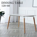 ダイニングテーブル おしゃれ イズム カフェテーブル 北欧風 120×80cm 長方形 4人 ホワイト 食卓テーブル ミーティン…