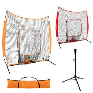 バッティングネット バッティングティー 野球 練習 ネット 大型 212cm×212cm 野球ネット 収納バッグ付 組み立て式 投球練習 打撃練習