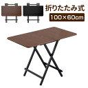 ダイニングテーブル 折りたたみ 木製 軽量 リビングテーブル ダークブラウン デスク 机 完成品 作業机 学習机 キッチン 作業台