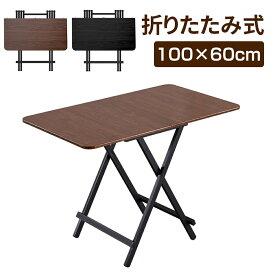[ポイント10倍+最大2000円クーポン]5月14日入荷予定 折りたたみ テーブル 木製 ダイニングテーブル 軽量 リビングテーブル ダークブラウン デスク 机 完成品