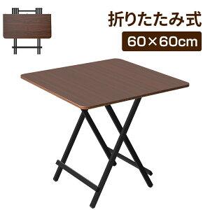 折りたたみ テーブル 木製 ダイニングテーブル 軽量 リビングテーブル ダークブラウン デスク 机 完成品