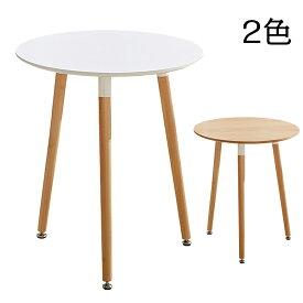 [ポイント10倍最大2000円クーポン]ダイニングテーブル 円形 円卓 丸 60cm 白 ナチュラル 丸型 イームズ カフェテーブル 円形テーブル ホワイト イームズテーブル 木脚 木製