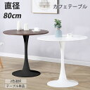 カフェテーブル ダイニングテーブル 丸テーブル テーブル 円型 おしゃれ ホワイト ブラック 北欧 一人暮らし イームズ…