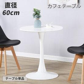 カフェテーブル ダイニングテーブル 丸テーブル テーブル 円型 おしゃれ 白 ホワイト 北欧 イームズテーブル 直径60cm