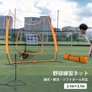 野球練習ネット バッティングネット 野球ネット 打撃 投球 硬式/軟式対応 ソフトボール練習ネット 防球ネット 収納ケース付き 折り畳み式 大型 屋外用