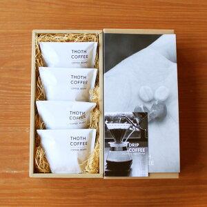 コーヒーギフト 1 父の日 内祝い 御祝い などに 自家焙煎 コーヒー スペシャルティコーヒー お祝い プレゼント 出産内祝い ギフト 美味しいコーヒー トートコーヒー 送料無料