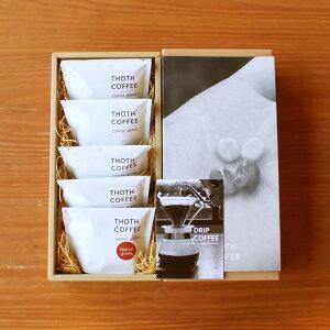コーヒーギフト 4 父の日 内祝い 御祝い プレゼント などに 自家焙煎 コーヒー スペシャルティコーヒー お祝い プレゼント 出産内祝い ギフト 美味しいコーヒー トートコーヒー 送料無料
