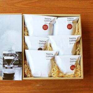 コーヒーギフト 9 父の日 内祝い 御祝い プレゼント などに 自家焙煎 コーヒー スペシャルティコーヒー お祝い プレゼント 出産内祝い ギフト 美味しいコーヒー トートコーヒー 送料無料