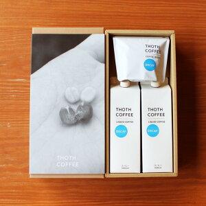 ディカフェ・アイスコーヒーギフト2 父の日 内祝い 御祝い (たっぷり1000ml×2本+ディカフェコーヒー豆) リキッドコーヒー スペシャルティ カフェインレス デカフェ 出産御祝い ギフト 送
