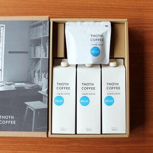 ディカフェ・アイスコーヒーギフト4 お中元 内祝い 御祝い (たっぷり1000ml×3本+豆) リキッドコーヒー スペシャルティ カフェインレス デカフェ 出産御祝い 御中元 ギフト 送料無料