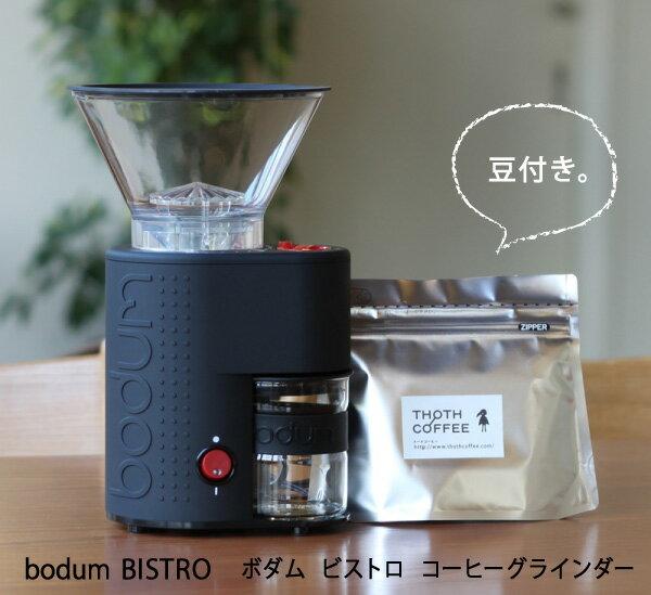【送料無料】【コーヒー豆付き】 ボダム ビストロ コーヒーグラインダー ブラック【bodum Bistro black 10903-01JP】【smtb-KD】