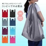 【送料無料】エコバッグコンビニサイズおしゃれエコバッグ折り畳みコンパクトショッピング買い物バッグ買い物袋レジ袋ピングバッグ大容量軽量折り畳み簡単便利コンビニおおきい8色選択